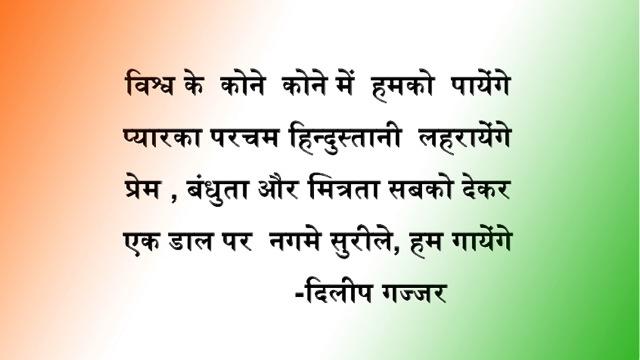 Hum Hindustani With Swar Tarang